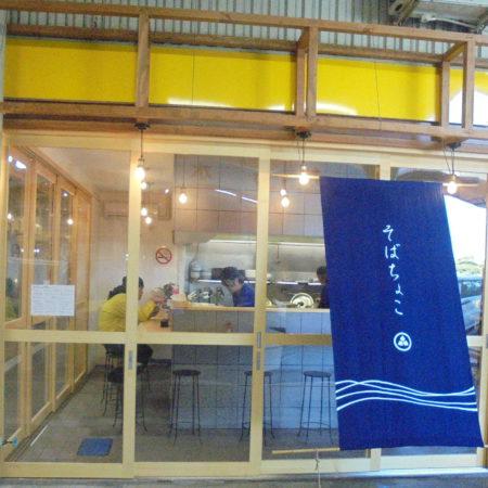 麺類専門店 そばちょこ が開店しました。