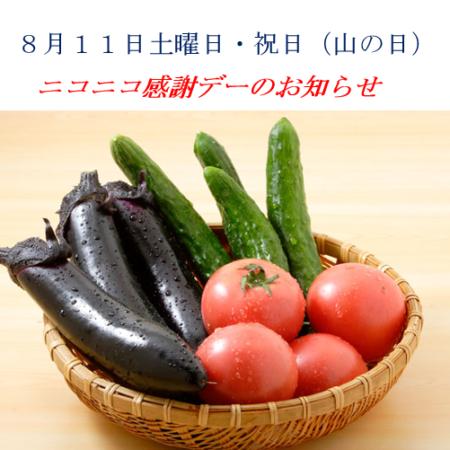 8月11日(土)ニコニコ感謝デーのお知らせ