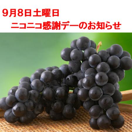 9月8日ニコニコ感謝デーのお知らせ