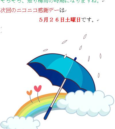 5月26日土曜日にニコニコ感謝デーが開催されます