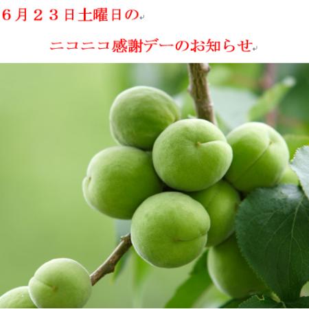 6月23日ニコニコ感謝デーのお知らせ