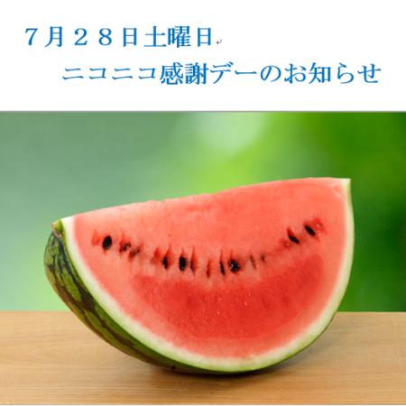 7月28日ニコニコ感謝デーお知らせ