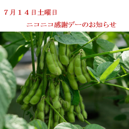 7月14日ニコニコ感謝デーのお知らせ