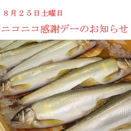 8月25日土曜日ニコニコ感謝デーのお知らせ
