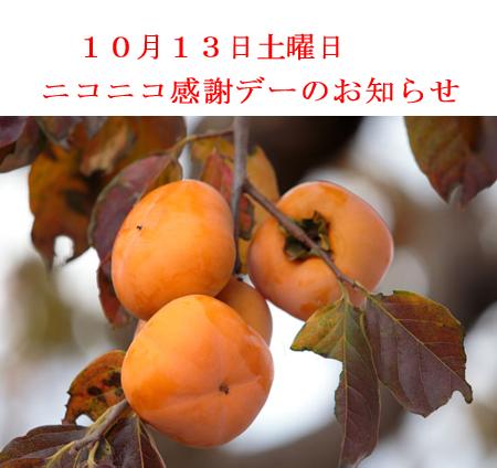 10月13日ニコニコ感謝デーのお知らせ
