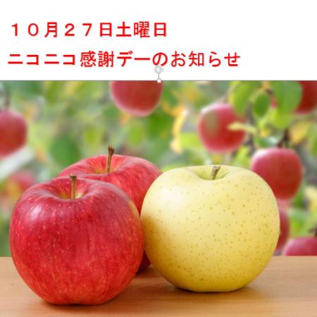 10月27日ニコニコ感謝デーのお知らせ