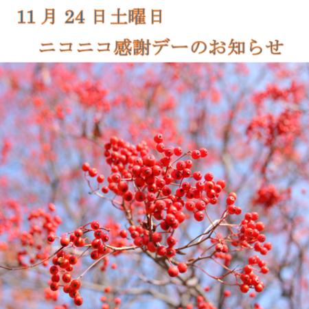 ニコニコ感謝デーのお知らせ(11月24日土曜日)