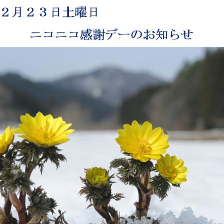 2月23日土曜日 ニコニコ感謝デーのおしらせ