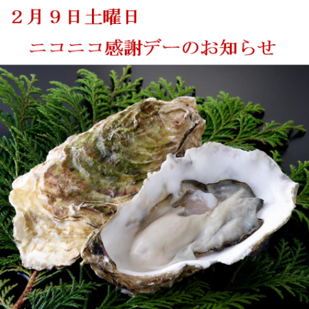 2月9日ニコニコ感謝デーのお知らせ