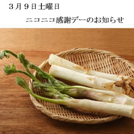 3月9日土曜日ニコニコ感謝デーのお知らせ