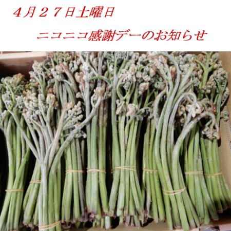 4月27日土曜日 ニコニコ感謝デーのお知らせ