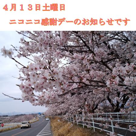 4月13日土曜日のニコニコ感謝デーのお知らせ