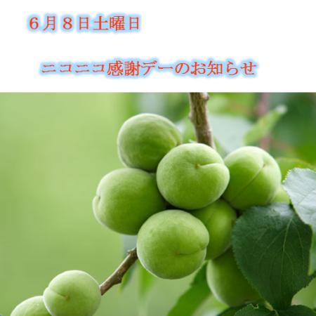 6月8日ニコニコ感謝デーのお知らせ