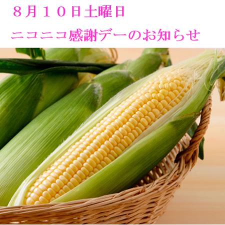 8月10日ニコニコ感謝デーのお知らせ