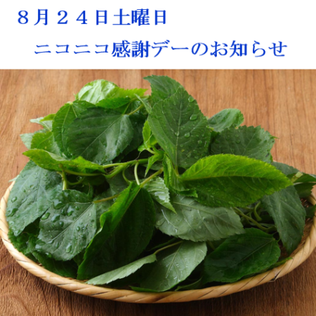 8月24日土曜日ニコニコ感謝デーのお知らせ