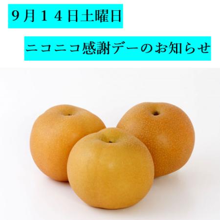 9月14日土曜日ニコニコ感謝デーのお知らせ