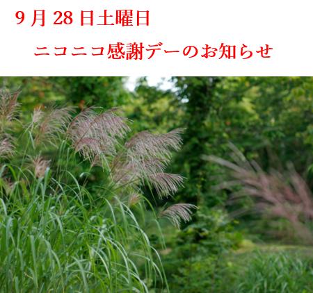 9月28日土曜日 ニコニコ感謝デーお知らせ