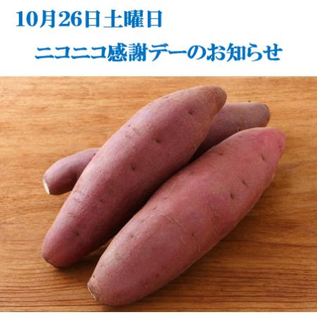 10月26日土曜日ニコニコ感謝デーのお知らせ
