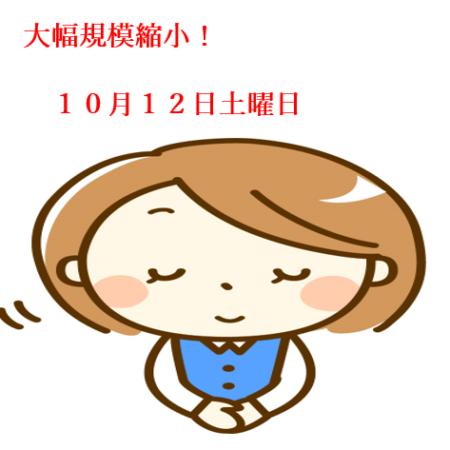 規模大幅縮小!(10月12日土曜日)
