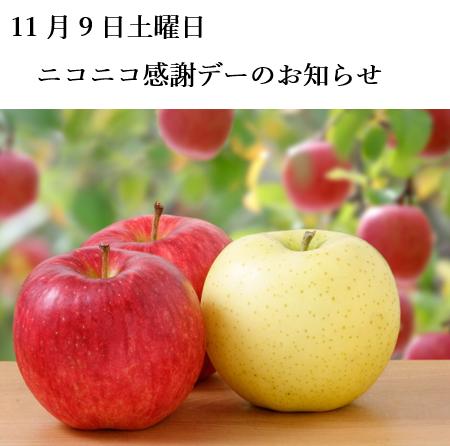 11月9日ニコニコ感謝デーのお知らせ