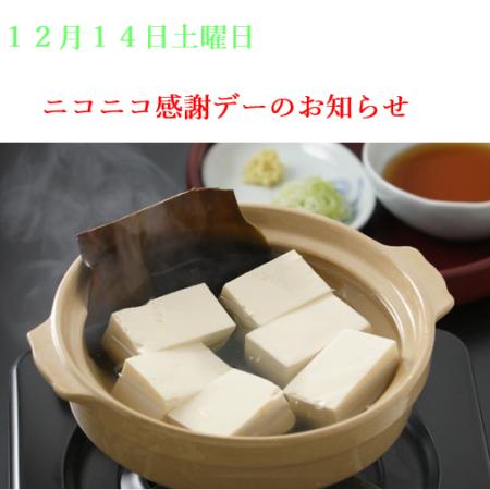 明日のニコニコ感謝デーのお知らせ(12月14日土曜日)