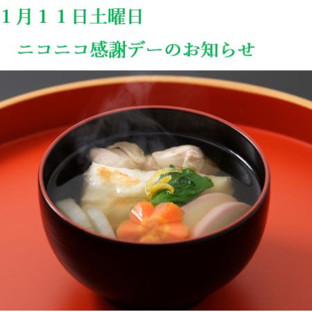 1月11日土曜日ニコニコ感謝デーのお知らせ