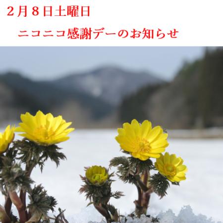 2月8日ニコニコ感謝デーのお知らせ