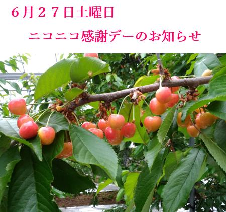 6月27日土曜日 ニコニコ感謝デーのお知らせ