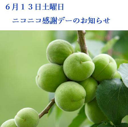 ニコニコ感謝デー再開(6月13日土曜日)