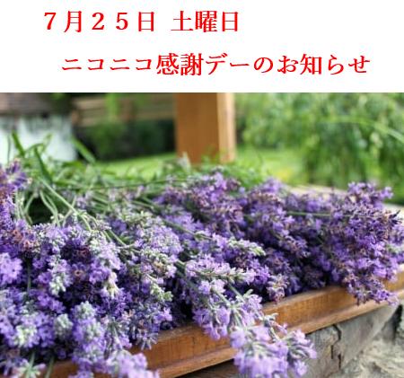 7月25日ニコニコ感謝デーのお知らせ