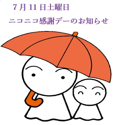 ニコニコ感謝デー(7月11日土曜日)のお知らせ