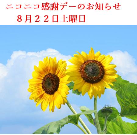 8月22日土曜日 ニコニコ感謝デーのお知らせ