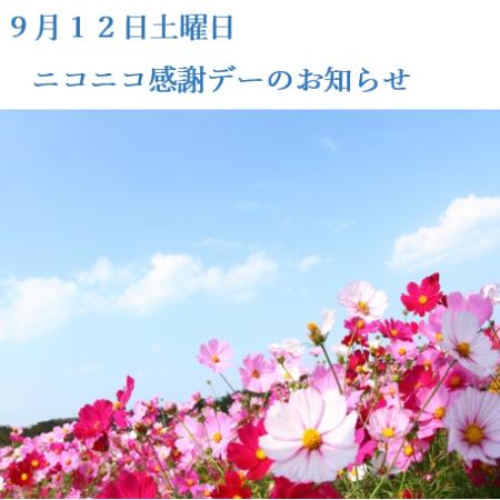 9月12日土曜日 ニコニコ感謝デーのお知らせ