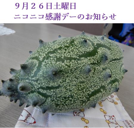 9月26日土曜日 ニコニコ感謝デーのお知らせ