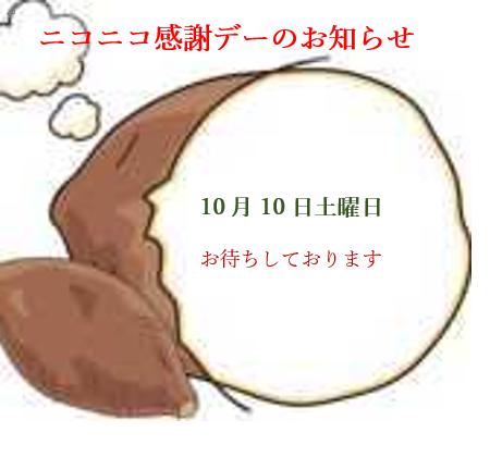 10月10日土曜日 ニコニコ感謝デーのお知らせ