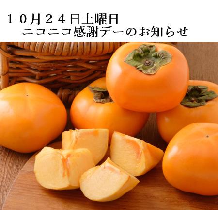 10月24日土曜日 ニコニコ感謝デーのお知らせ