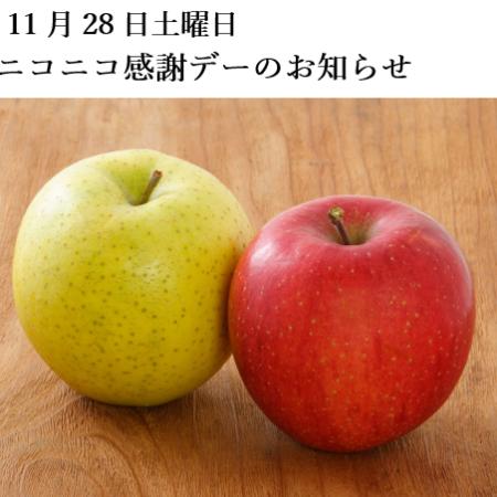 11月28日土曜日 ニコニコ感謝デーのお知らせ
