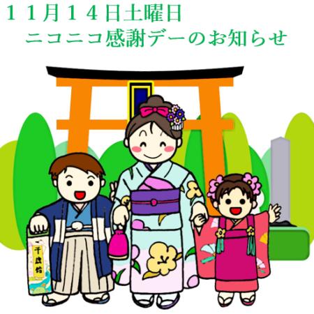 11月14日土曜日 ニコニコ感謝デーのお知らせ