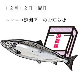 12月12日土曜日 ニコニコ感謝デーのお知らせ