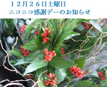 12月26日土曜日 ニコニコ感謝デーのお知らせ