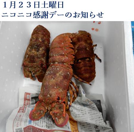 1月23日土曜日 ニコニコ感謝デーのお知らせ