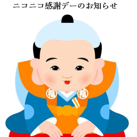1月9日土曜日 ニコニコ感謝デーのお知らせ