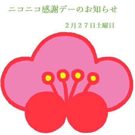 2月27日土曜日 ニコニコ感謝デーのお知らせ