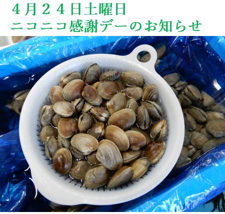 4月24日土曜日 ニコニコ感謝デーのお知らせ