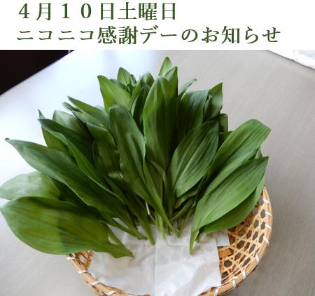 4月10日土曜日 ニコニコ感謝デーのお知らせ