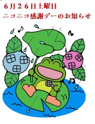 6月26日土曜日 ニコニコ感謝デーのお知らせ