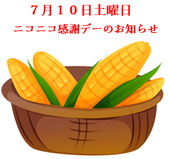 7月10日土曜日 ニコニコ感謝デーのお知らせ